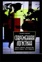 Современная логистика, 7-е издание