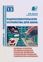 Солон-радиолюбителям 13. Радиолюбительские устройства для дома