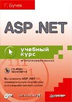 ASP.NET. Учебный курс с CD