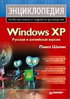 Энциклопедия Windows XP