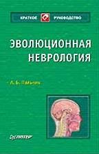 Эволюционная неврология