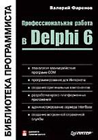 Профессиональная работа в Delphi 6. Библиотека программиста (+ дискета)