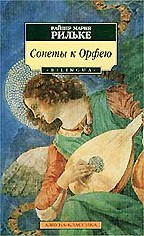 Сонеты к Орфею. Die Sonette an Orpheus
