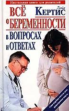 Все о беременности день за днем в вопросах и ответах