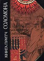 Книга притч Соломона