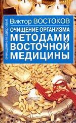 Очищение организма методами восточной медицины