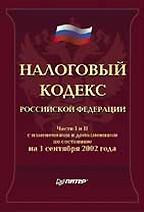 Налоговый кодекс РФ. С изменениями по состоянию на 01.09.2002