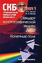 AES - стандарт криптографической защиты. Конечные поля
