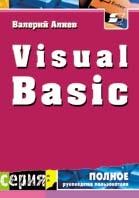 Полное руководство пользователя. Visual Basic