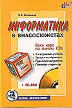 Информатика в видеосюжетах (+ CD)