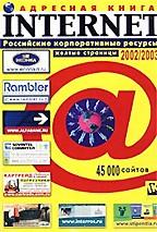 Адресная книга Интернет. Российские корпоративные ресурсы. Желтые страницы 2002/2003