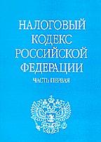 Налоговый кодекс Российской Федерации. Часть первая 7-е издание