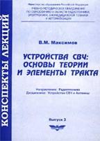Устройства СВЧ: основы теории и элементы тракта. Выпуск 3