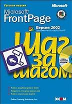 Microsoft FrontPage 2002. Русская версия. Шаг за шагом (+CD)