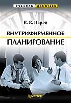 Внутрифирменное планирование: учебник для вузов