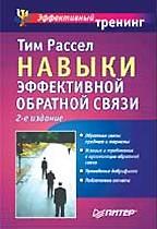 Навыки эффективной обратной связи. 2-е издание