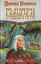Рыцари темного леса
