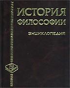 История философии. Энциклопедия