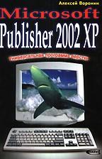 Универсальная программа верстки - Publisher 2002 XP