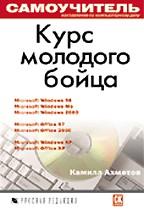 Курс молодого бойца. Самоучитель, 2-е издание