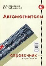 Автомагнитолы