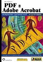 PDF и Adobe Acrobat. Искусство допечатной подготовки