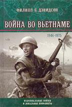 Война во Вьетнаме (1946-1975 гг.)