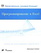 Программирование в Excel. Наглядный курс создания интерактивных электронных таблиц