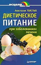 Диетическое питание при заболеваниях печени