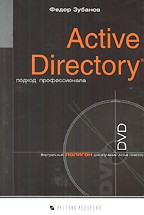 Active Directory: подход профессионала без DVD