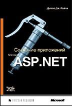 Создание приложений Microsoft ASP.NET