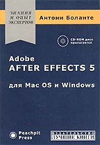 Adobe After Effects 5 для Mac OS и Windows + CD