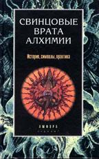 Свинцовые врата алхимии: История, символы, практика