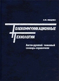 Телекоммуникационные технологии. Англо-русский словарь