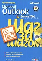 Microsoft Outlook 2002. Русская версия. Шаг за шагом (+CD)