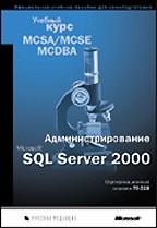 Администрирование Microsoft SQL Server 2000. Учебный курс MCSA/MCSE. Сертификационный экзамен №70-228 (с CD-ROM)