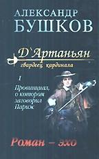 Д`Артаньян - гвардеец кардинала. В 2-х томах