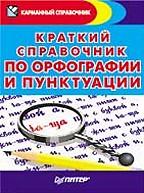 Краткий справочник по орфографии и пунктуации