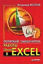Понятный самоучитель работы в Excel