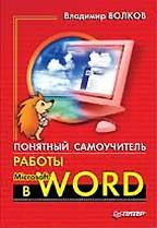 Понятный самоучитель работы в Word