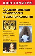 Сравнительная психология и зоопсихология