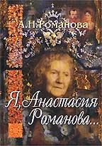 Я, Анастасия Романова