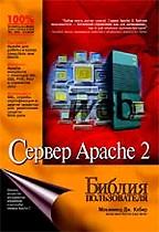 Сервер Apache 2. Библия пользователя
