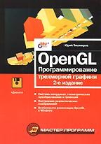 OpenGL. Программирование трехмерной графики. 2-е издание. (+дискета)