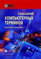 Глоссарий компьютерных терминов. 10-е издание