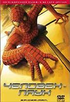 Человек-паук (The Spider Man)