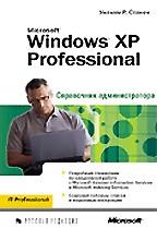 Microsoft Windows XP Professional. Справочник администратора
