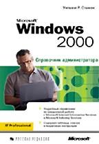 Microsoft Windows 2000. Справочник администратора