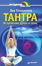 Тантра. Исцеление души и тела