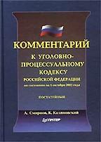 Комментарий к Уголовно-процессуальному кодексу РФ: по состоянию на 1 октября 2002 года
